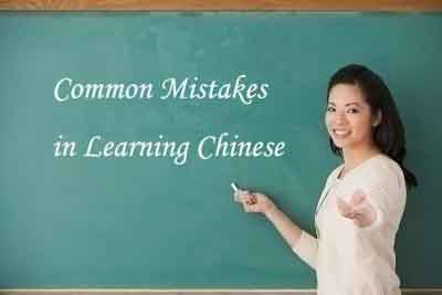 common mistakes in learning Chinese