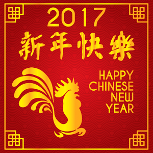The Year of the Rooster 2017