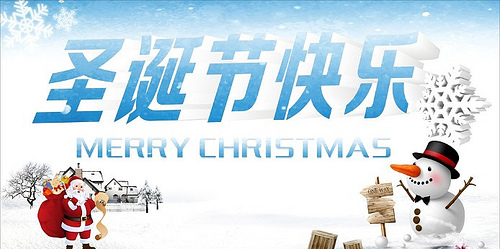 How to Say Merry Christmas in Chinese in Chinese