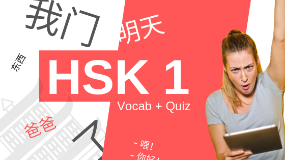 HSK 1 Vocabulary